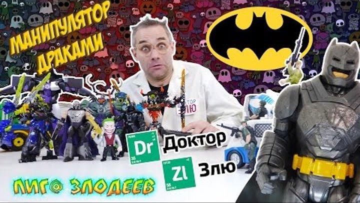 ДОКТОР ЗЛЮ и Манипулятор Драками Злодеи Джокер Свинотрон против LEGO BIONICLE Видео для детей