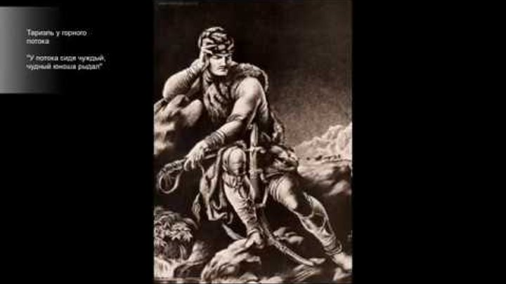 """Витязь в тигровой шкуре"" иллюстрации (1935-1937) С.С. Кобуладзе. ""The Knight in the Panther's Skin"""