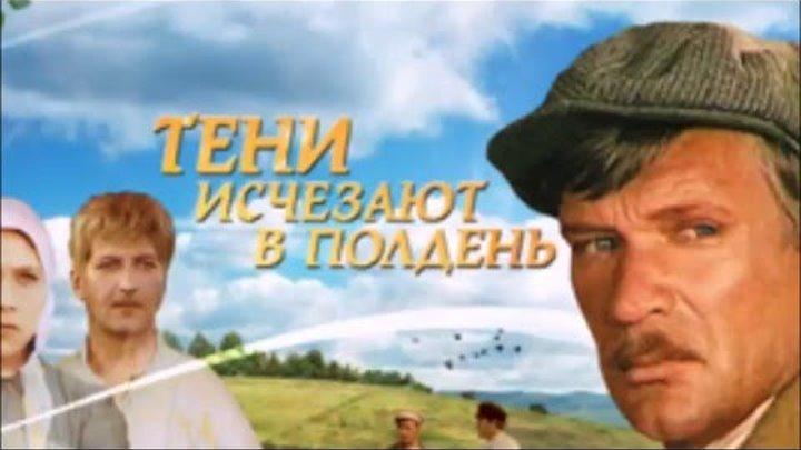 Тени исчезают в полдень.. Любимое советское кино Автор видеоролика - Т. Морозова