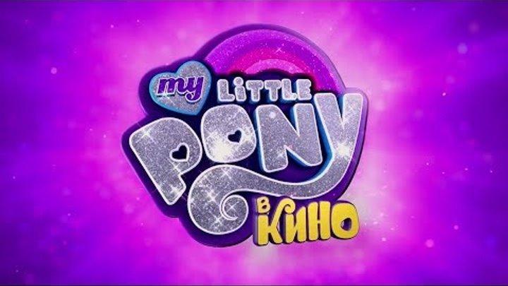 Мой Маленький Пони: В КИНО! - Трейлер #1 (ОФИЦИАЛЬНЫЙ РУССКИЙ ДУБЛЯЖ) | 2017 / My Little Pony:В КИНО