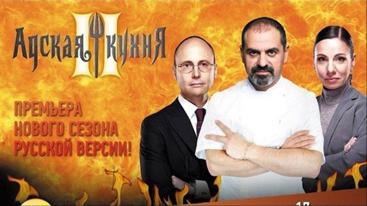 Адская кухня. 2 сезон. 2 серия Россия.
