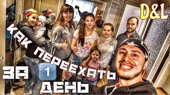 Как переехать за один день - не имей 100 рублей, а имей 5 друзей. Дан и Люба, переезд. Октябрь 2015