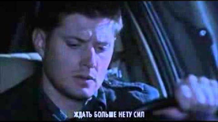 Дин поет в машине 7 сезон 6 серия Сверхъестественное