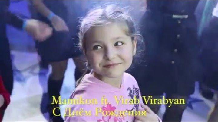 Virab Virabyan ft. Mamikon - С Днем Рождения (New 2016)
