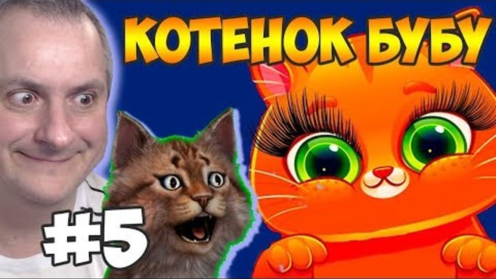 КОТЕНОК БУБУ #5 мультик игра для детей про котика видео обзор игры про котят. Детский Канал Айка TV