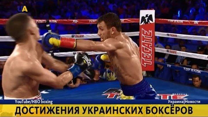 Достижения украинских боксёров