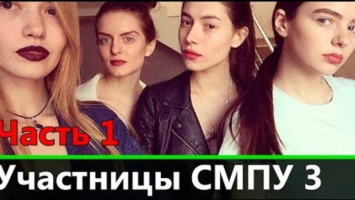Участницы Супермодель по-украински 3 сезон Часть 1