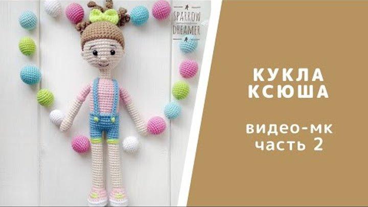"""Часть 2. Мастер класс """"Кукла Ксюша"""". Ручки и ножки. Вязаная кукла Амигуруми. Как связать куклу"""