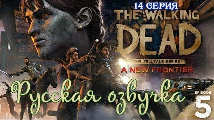 The Walking Dead: A New Frontier - Русская Озвучка! 14 Серия (Season 3, Episode 5, part 1)