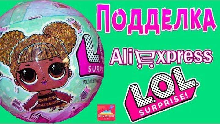 Самая Стремная Кукла ЛОЛ китайская подделка шары сюрпризы Алиэкспресс Fake LOL Surprise Dolls Блайз