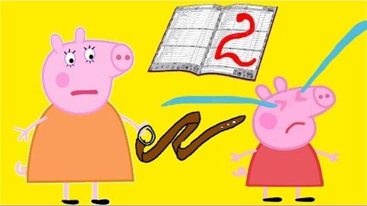 Свинка Пеппа получила двойку. Новинка