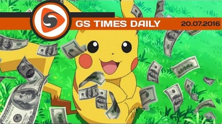 GS Times [DAILY]. Pokemon Go: Nintendo стала дороже Sony