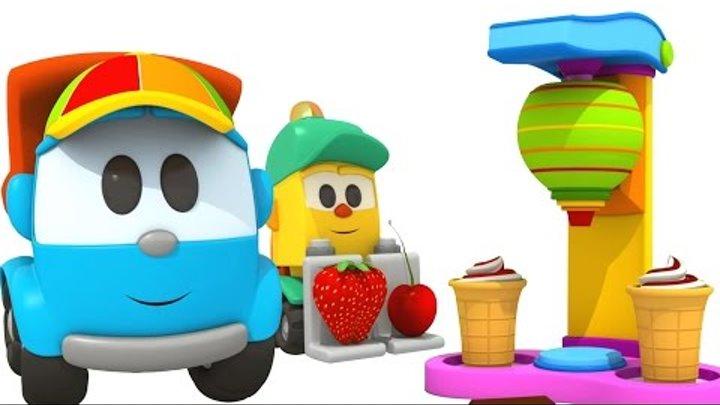 Мультики для детей про машинки. Грузовичок Малыш Лева и машина для мороженого.