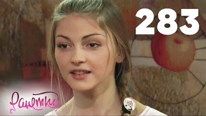 Ранетки 6 Сезон 23 Серия