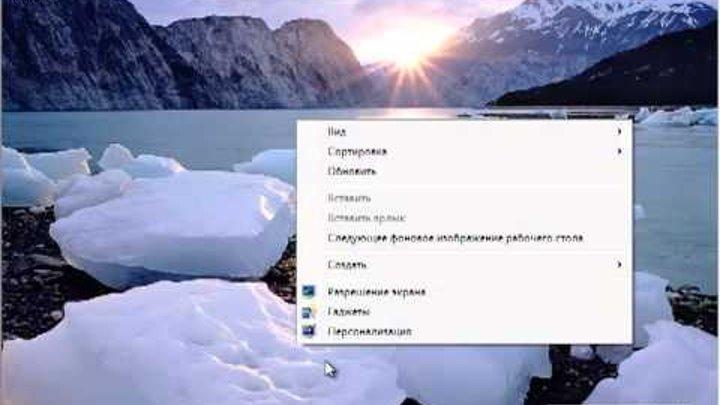 9 Настройка рабочего стола Windows 7 Изменить разрешение рабочего стола Изменить фон цвет, рисуно