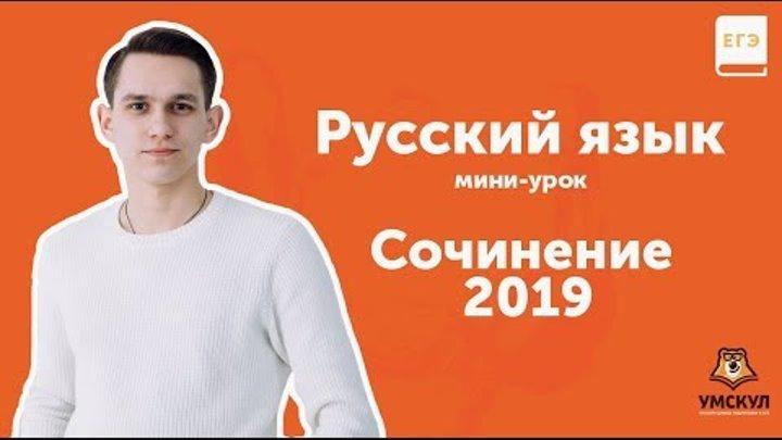Сочинение 2019   РУССКИЙ ЯЗЫК ЕГЭ 2019   Мини-урок   УМСКУЛ