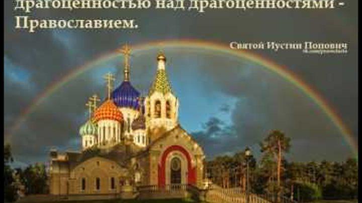 Православие Верую фото и контакте