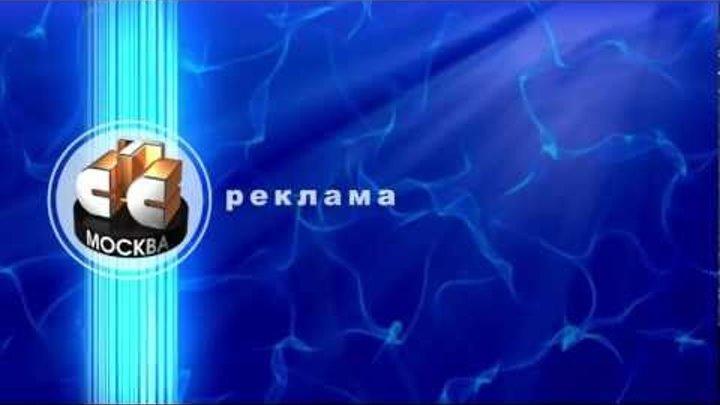 Заставка рекламы СТС Москва (HD 09-2011)
