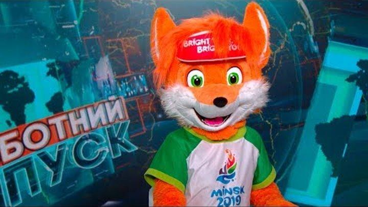 Талисман II Европейских игр лисёнок Лесик и билеты в эфире ОНТ