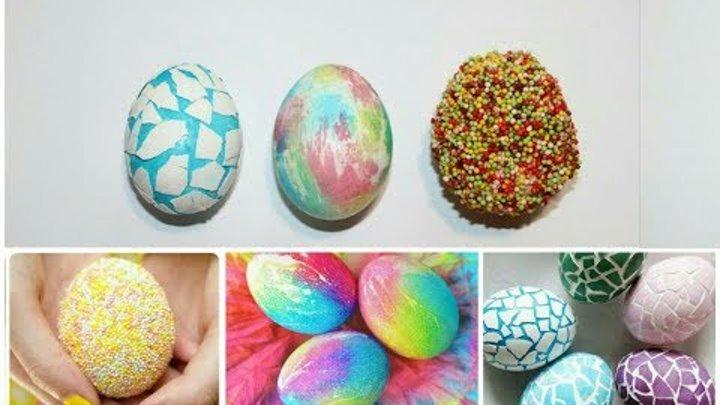 3 СПОСОБА ОРИГИНАЛЬНО ПОКРАСИТЬ ЯЙЦА / Пасхальный DIY / 3 DIY Easter Egg Decorating Ideas