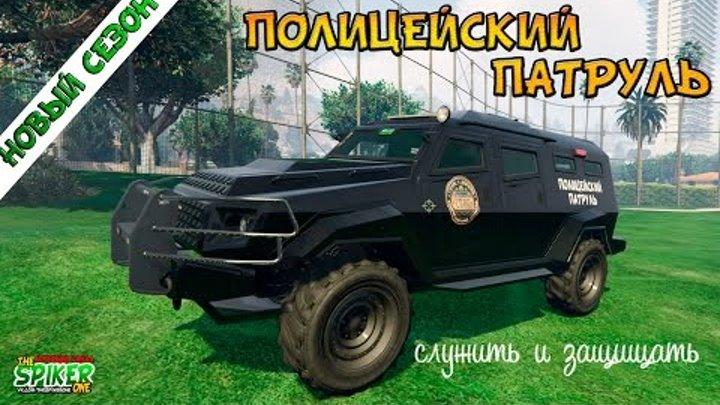 GTA 5 Полицейский патруль: Бронированная LSPD #30