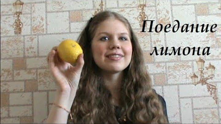 Испытания (Вызов принят) #2. Лимон. Кислое видео