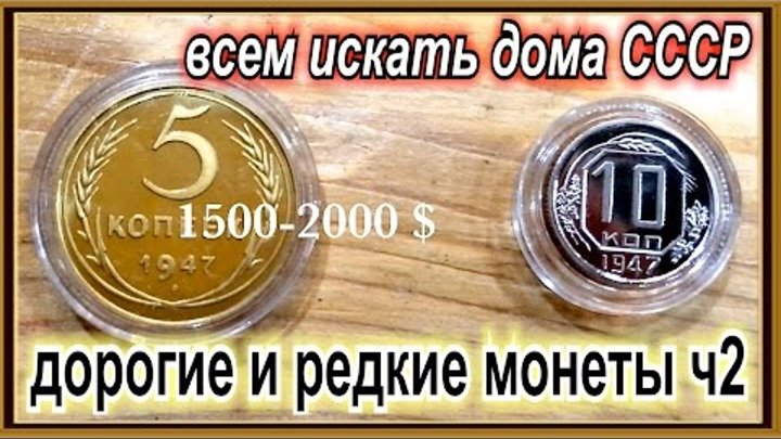самые редкие и дорогие монеты СССР советские монеты 1947 года России rare coins vlad romanof