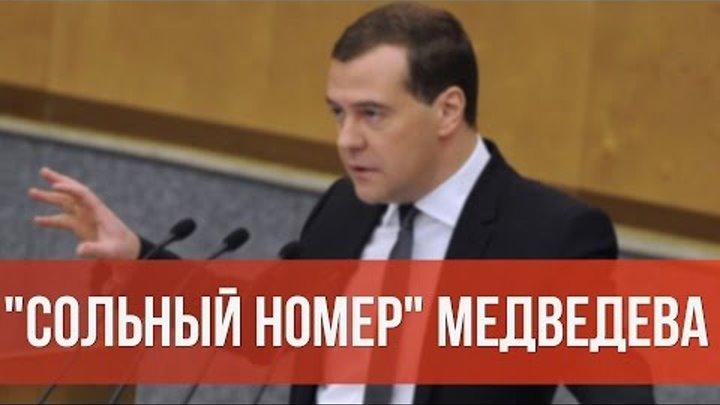 """Михаил Делягин. """"Сольный номер"""" Медведева"""