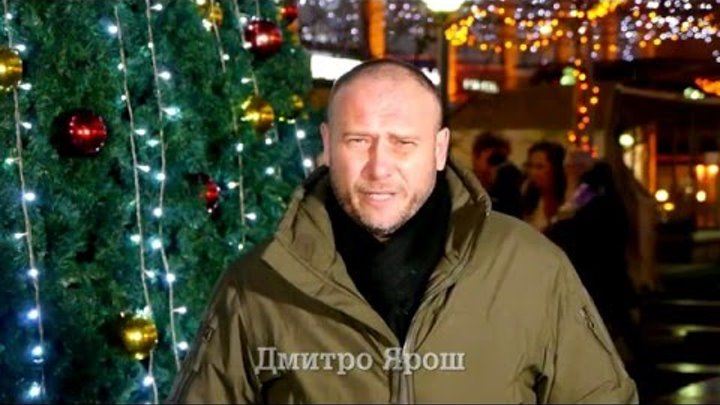 Дмитро Ярош. Привітання з Новим 2016 Роком