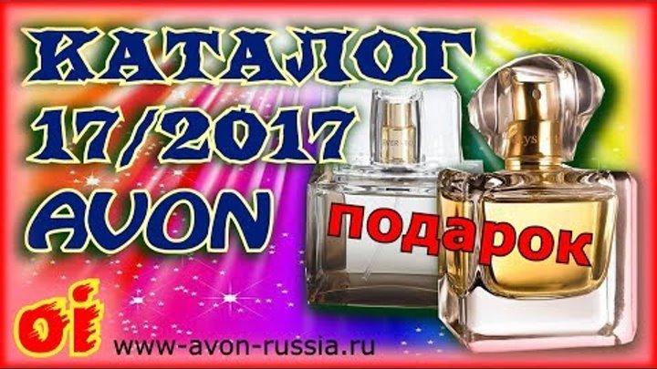 Каталог avon 17 2017 Смотреть новый каталог эйвон онлайн
