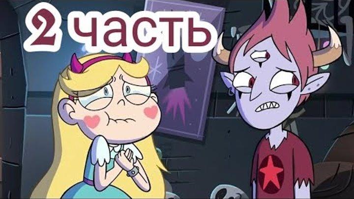 Плавки!!!Стар против сил зла!!!На русском!!!4 сезон!!!