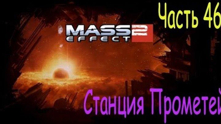 Масс эффект 2 прохождение. Mass Effect 2. Часть 46. Станция Прометей.