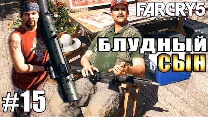 Far Cry 5 прохождение на ПК ► БЛУДНЫЙ СЫН ► #15