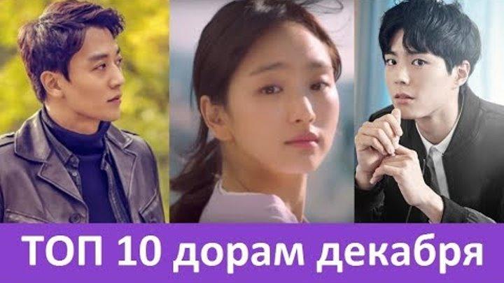 Лучшие дорамы декабря 2017 - рейтинг новых корейских сериалов