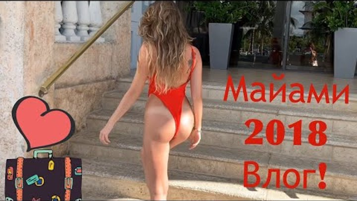 Vlog#1 из Майами 2018/ Встреча одноклассниц.Черный про русских. И Много океана