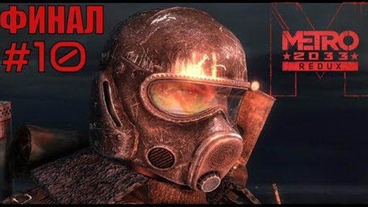 Metro 2033 redux: Проходим Д6. Шары. Финал. Черные. | прохождение игры про постапокалипсис