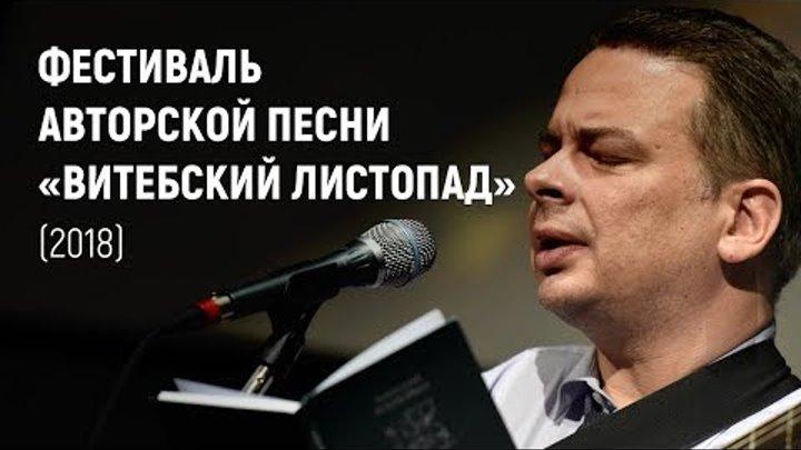 """Фестиваль авторской песни """"Витебский листопад"""" (2018)"""