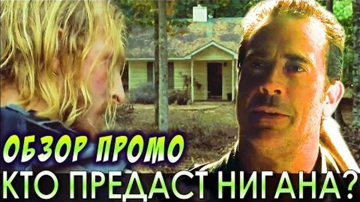 Ходячие мертвецы 7 сезон 11 серия: Кто Предаст Нигана? (Обзор Промо)