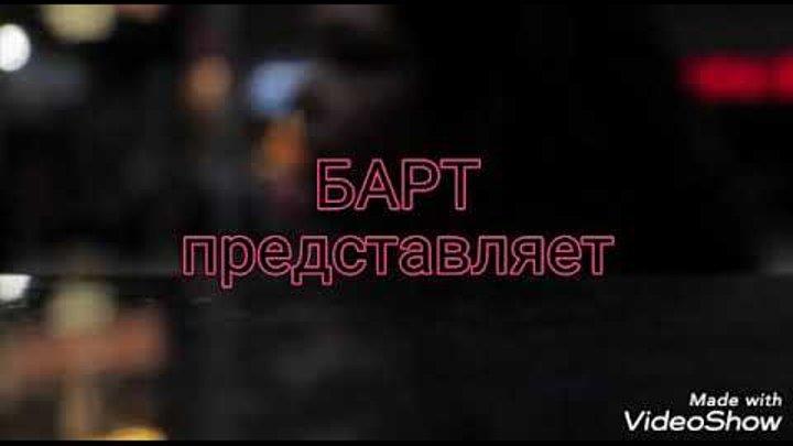 Сериал 1 серия:Коп под прекрытием