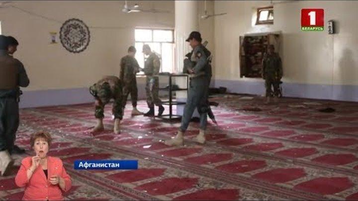 Взрыв в мечети в Афганистане: погибли 13 человек, около 30 получили ранения