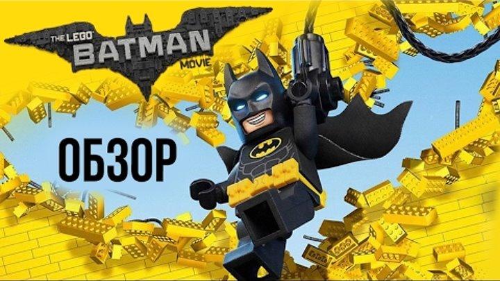 Лего Фильм: Бэтмен - Лучшая пародия на Тёмного рыцаря (Обзор)