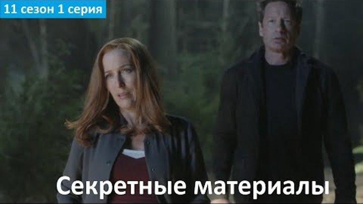 Секретные материалы 11 сезон 1 серия - Русское Промо (Субтитры, 2018) The X-Files 11x01 Promo