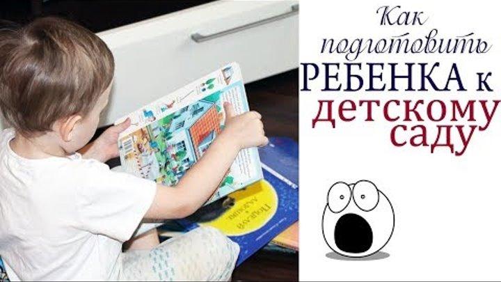 ПОДГОТОВКА К ДЕТСКОМУ САДУ: книги. игры, арт-терапия. Никита идет в ДЕТСКИЙ САД! MAMA BOOKSIRA