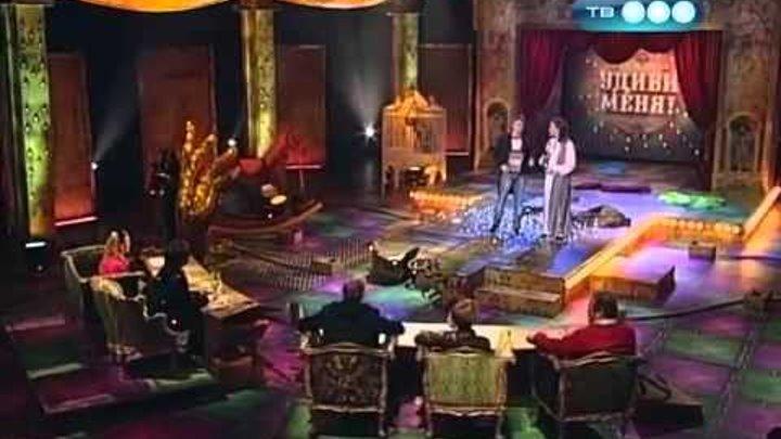ТВ-Шоу 'Удиви меня'. Сезон 1 - Выпуск 6.mp4