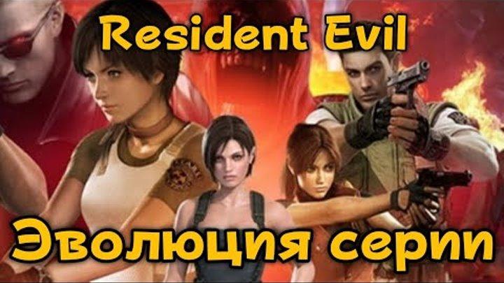 Resident Evil 1 7 Эволюция серии игр