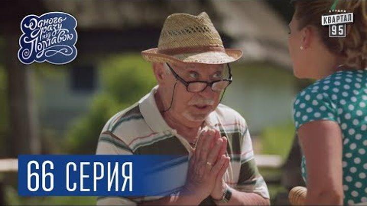 Однажды под Полтавой. Художник - 4 сезон, 66 серия | Комедия 2017