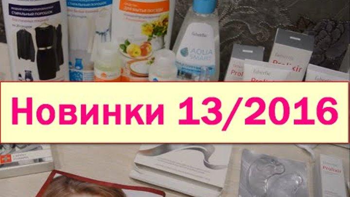 Обзор новинок Фаберлик, часть 2, 13 каталог 2016 г