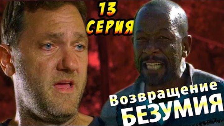 Ходячие мертвецы 7 сезон 13 серия: Возвращение Безумия (Обзор)