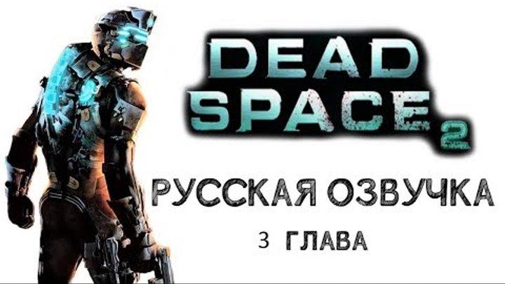 прохождение игры с русской озвучкой без комментариев DEAD SPACE 2 часть 3