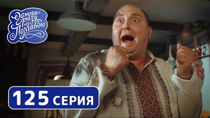 Однажды под Полтавой. Привидение- 7 сезон, 125 серия | Сериал комедия 2019
